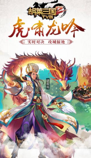 胡莱三国2刘涛代言手游截图(2)