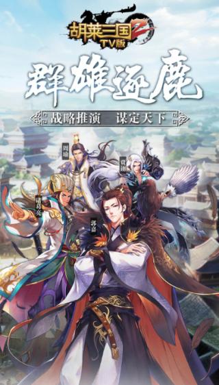 胡莱三国2刘涛代言手游截图(1)