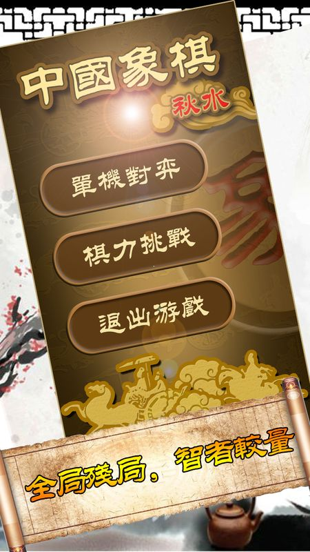 秋水中国象棋截图(2)