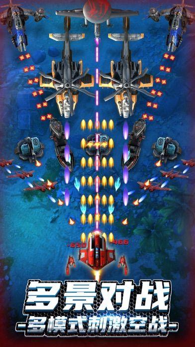 无双战机截图(4)