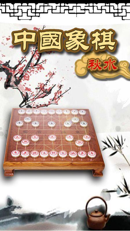 秋水中国象棋截图(1)