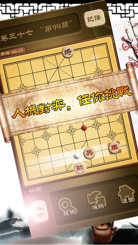 秋水中国象棋截图(4)