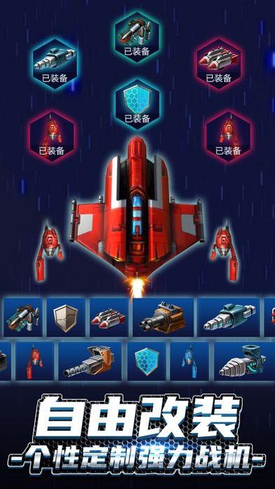 无双战机截图(3)