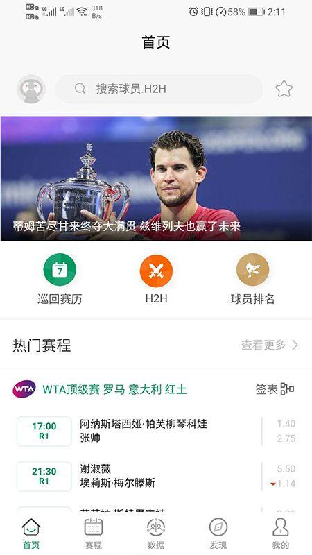 网球帝截图(1)