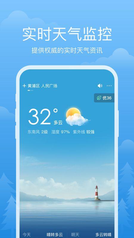 祥瑞天气截图(1)