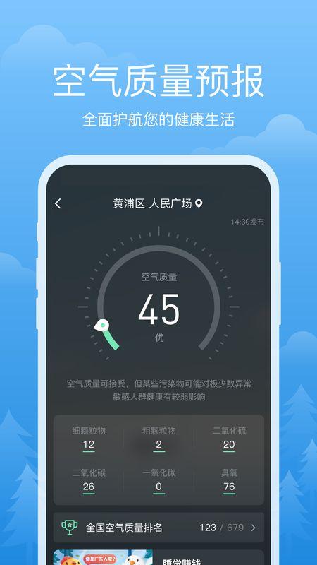 祥瑞天气截图(3)