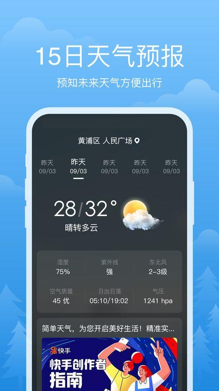 祥瑞天气截图(2)