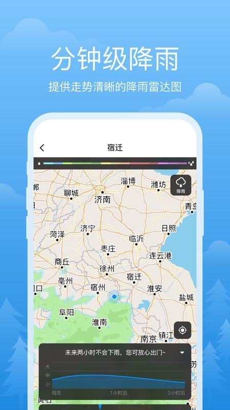 祥瑞天气截图(4)