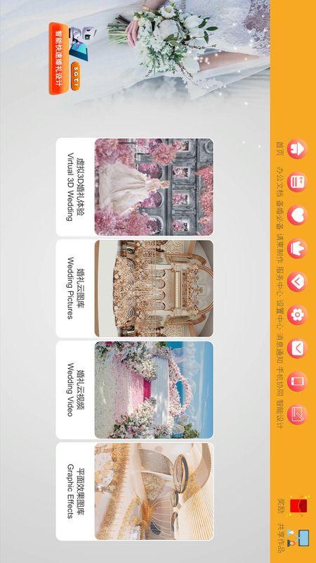 匯美婚禮軟件截圖(1)