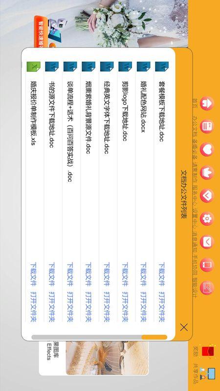 匯美婚禮軟件截圖(2)