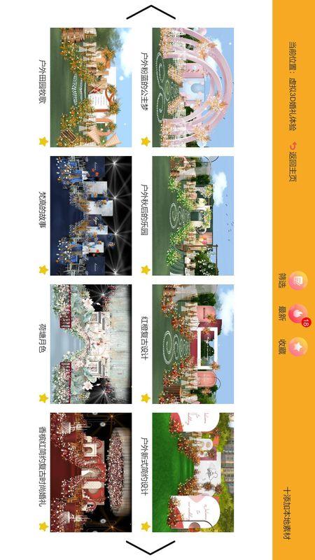 匯美婚禮軟件截圖(3)