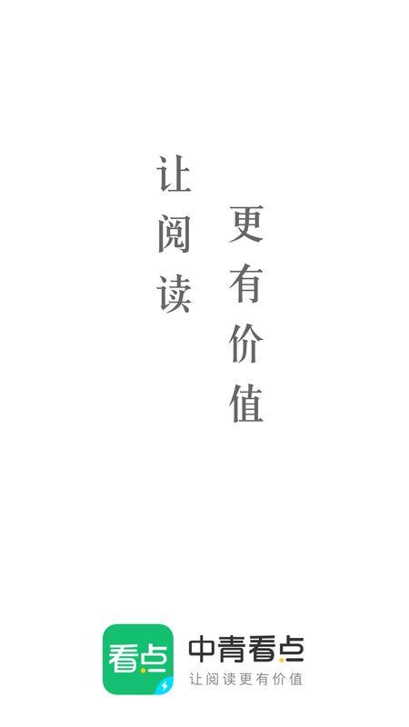 中青看点极速版截图(5)