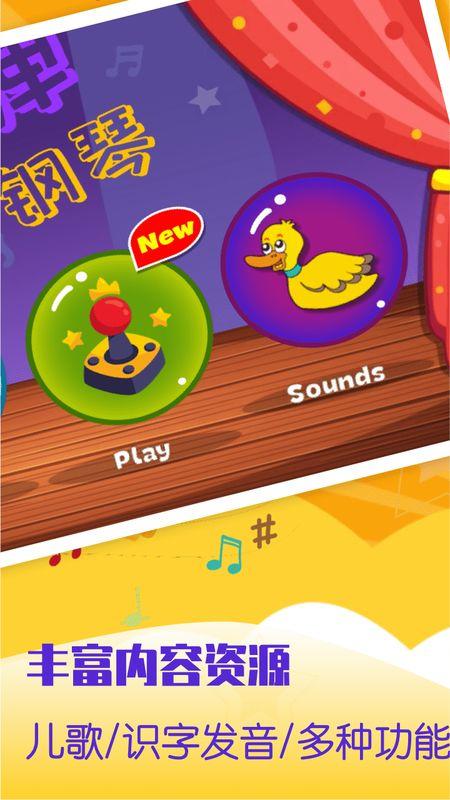 宝宝弹钢琴截图(2)