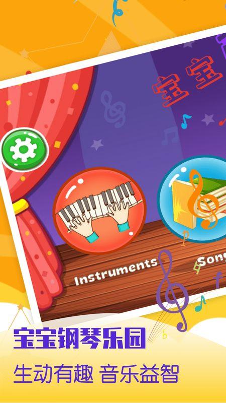 宝宝弹钢琴截图(1)