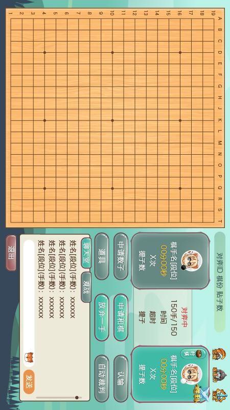 弈客少儿围棋截图(3)
