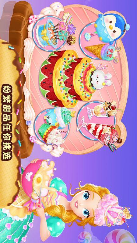 莉比小公主梦幻甜品店截图(2)