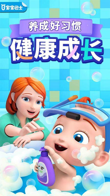 寶寶巴士截圖(1)