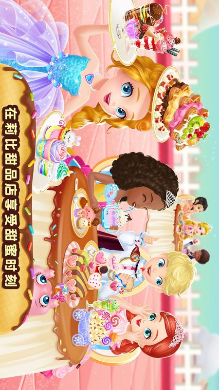 莉比小公主梦幻甜品店截图(1)
