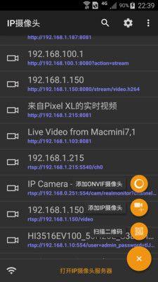 IP攝像頭截圖(1)