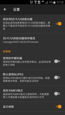 IP攝像頭截圖(5)