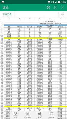 计件记加班截图(4)