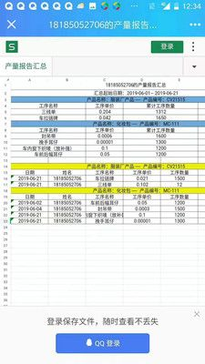 计件记加班截图(5)