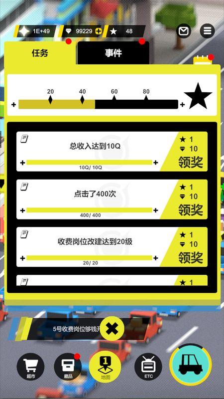 收费站模拟器截图(5)