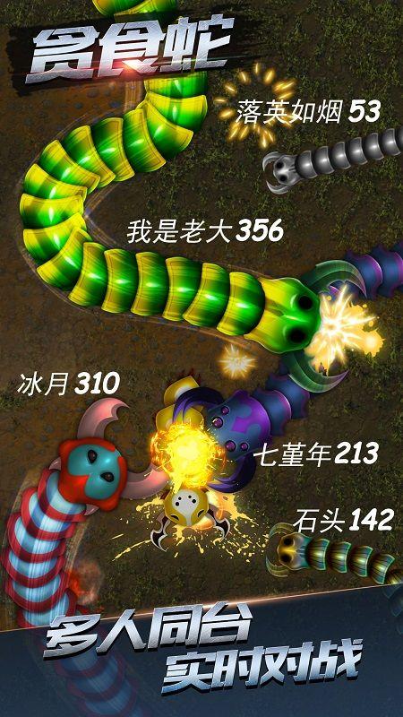 貪食變種蛇截圖(5)