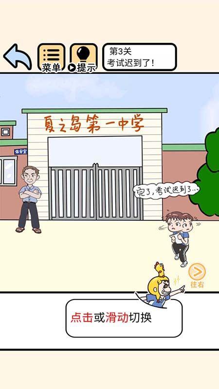 逃课谈恋爱截图(5)