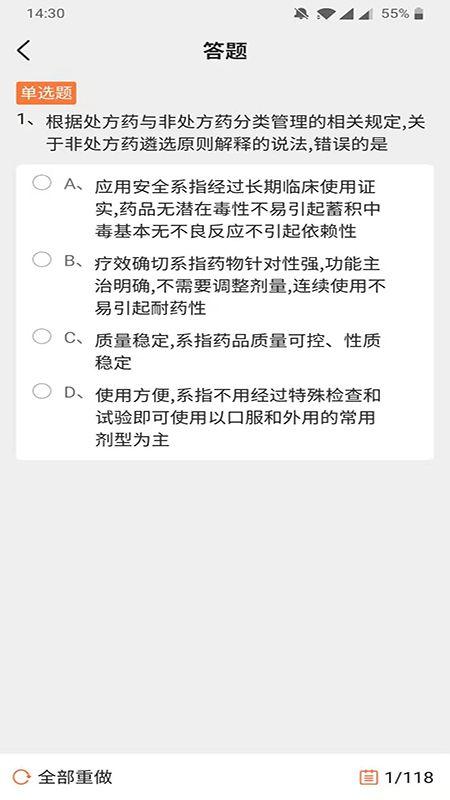 杏坛学堂截图(4)