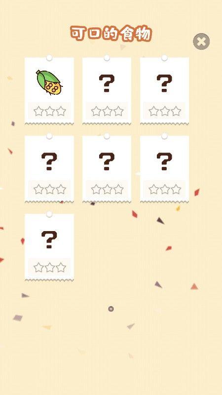 一起拼图吧截图(4)