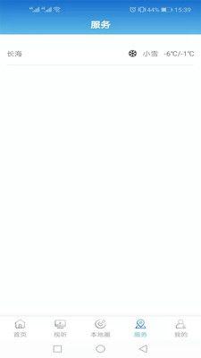 长海融媒截图(3)