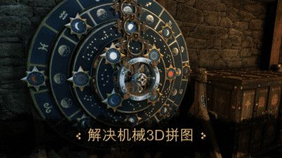达芬奇密室截图(2)