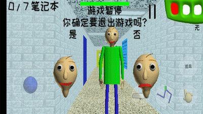 恐怖学校3截图(4)