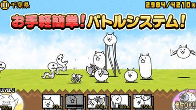 貓咪大戰爭截圖(2)