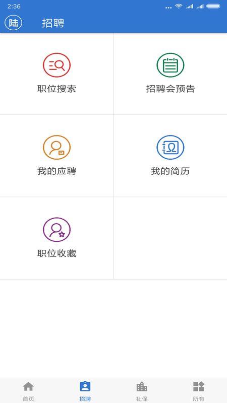 上海人社截圖(2)