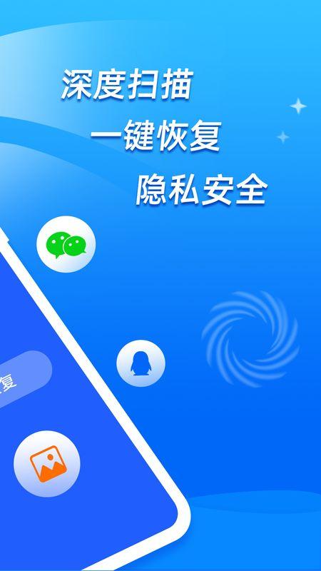 手机恢复大师截图(2)
