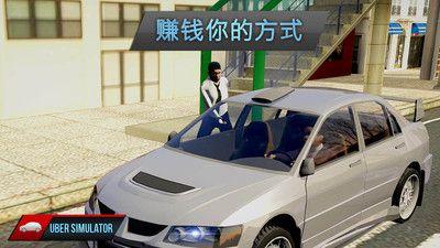 司機模擬器截圖(3)