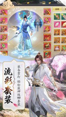 御剑仙缘截图(2)