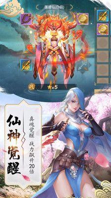 御剑仙缘截图(3)