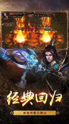 战龙之刃截图(3)