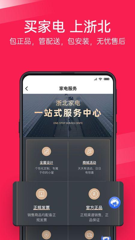 浙北汇生活截图(4)