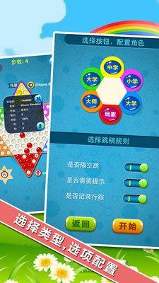 中國跳棋在線截圖(3)