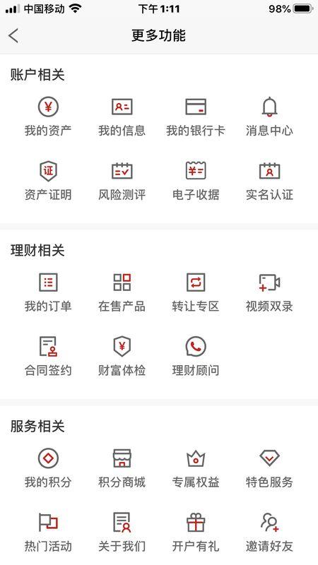 中航信托截图(2)