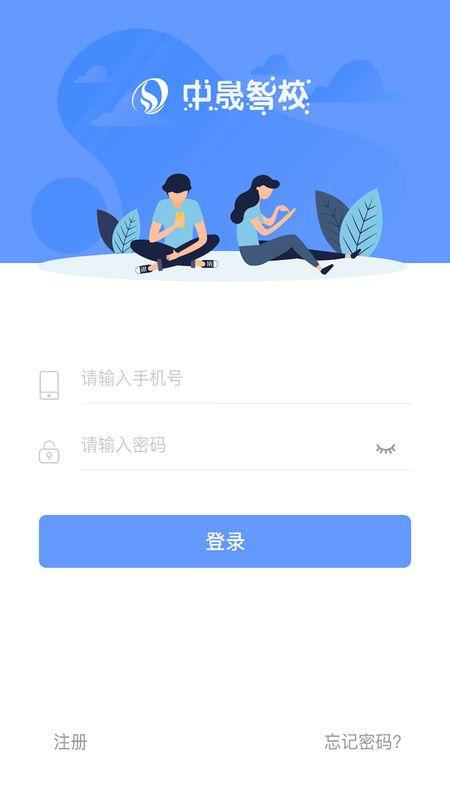 中晟智校截图(1)