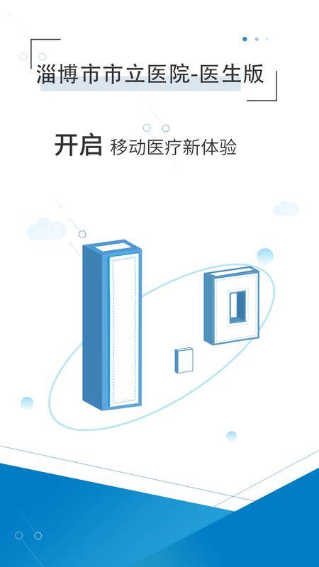 淄博市立醫院截圖(1)