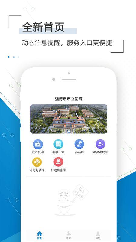 淄博市立醫院截圖(2)