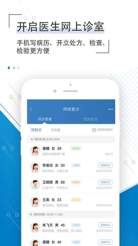 淄博市立醫院截圖(4)