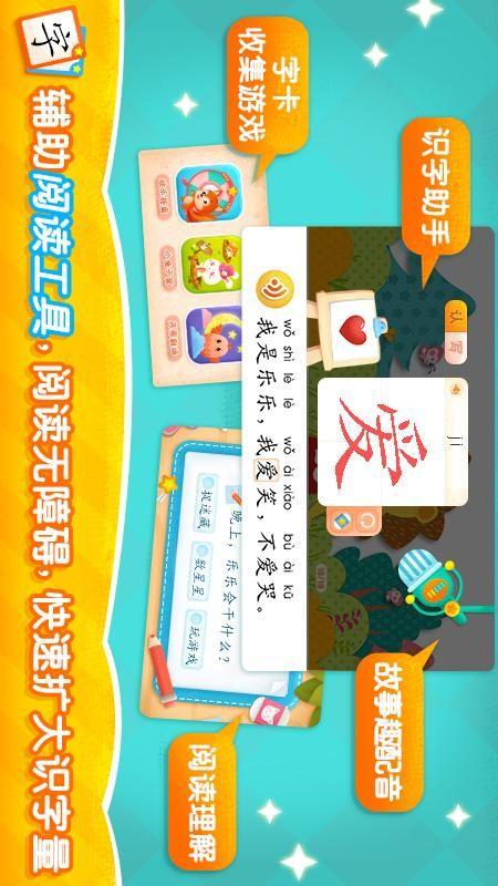 2Kids學漢字截圖(5)