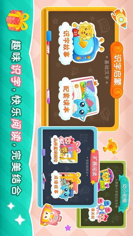 2Kids學漢字截圖(2)